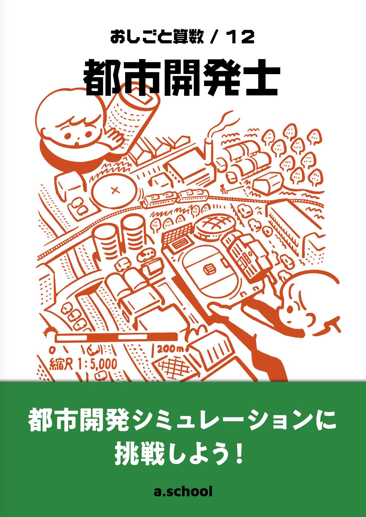 都市開発士