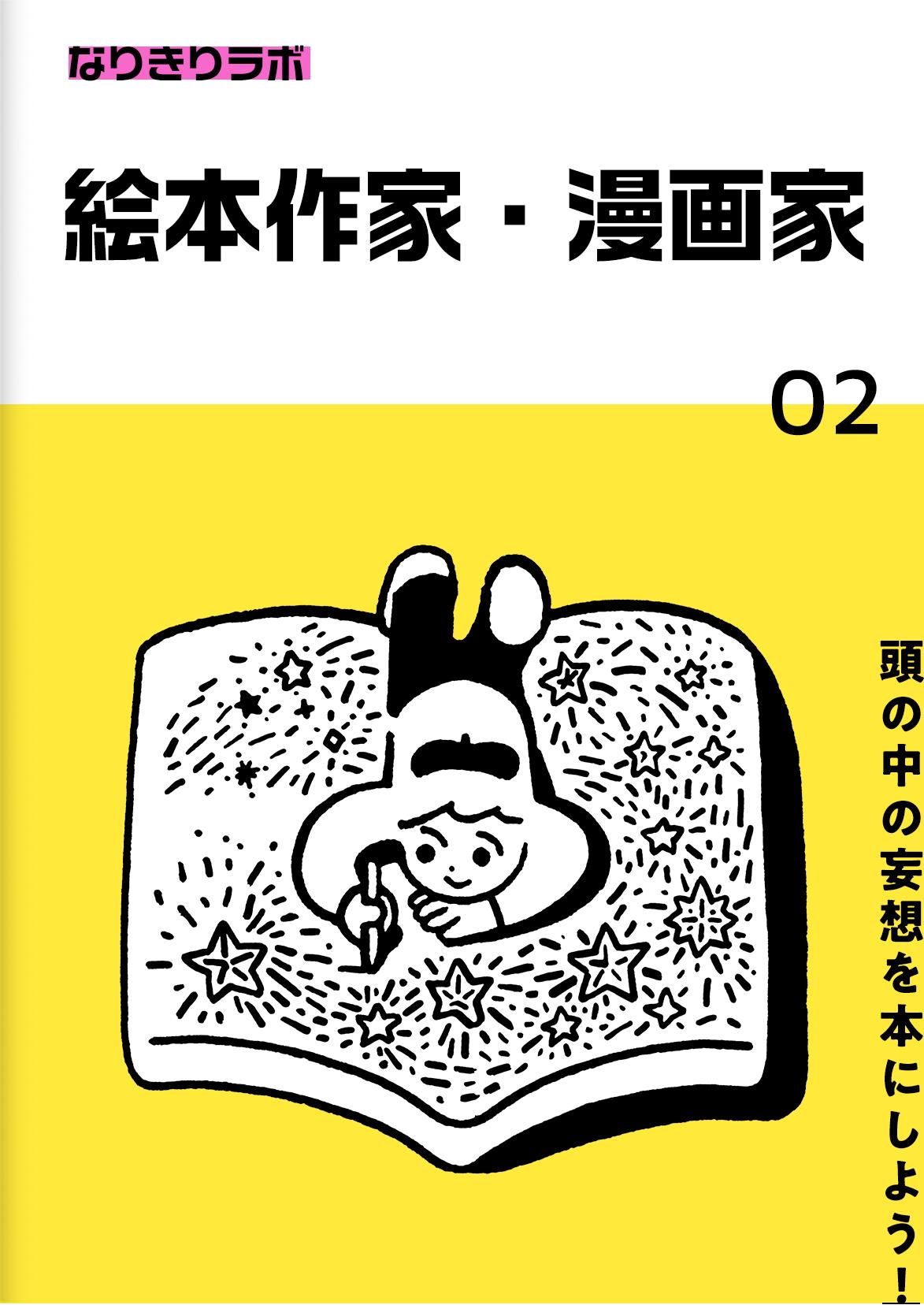 絵本作家・漫画家