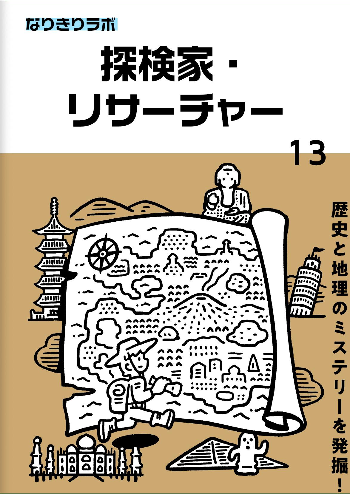探検家・リサーチャー