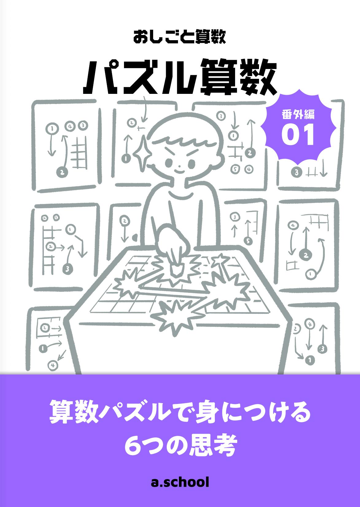 パズル算数