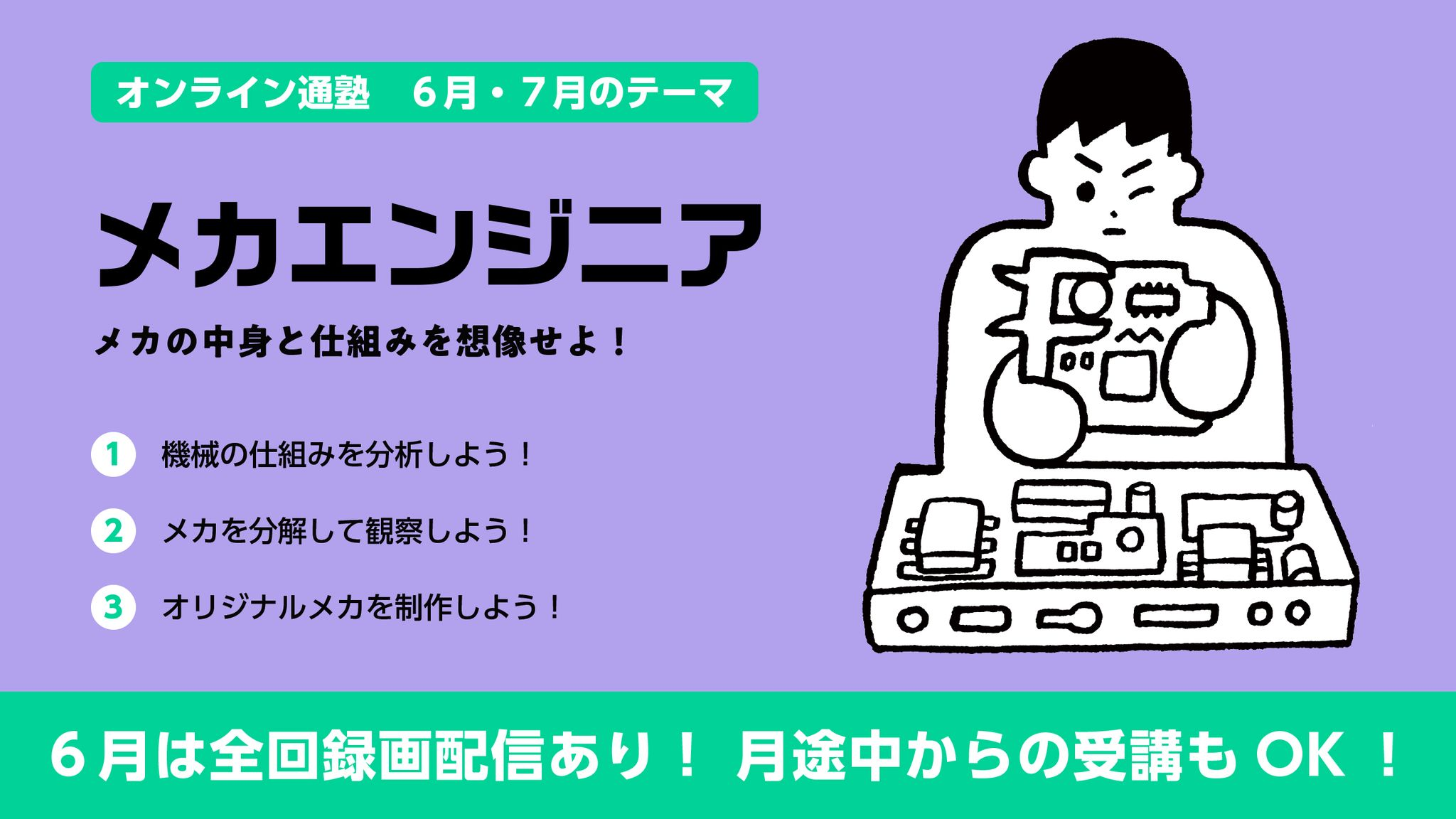 小学生コース オンライン通塾のイラストイメージ