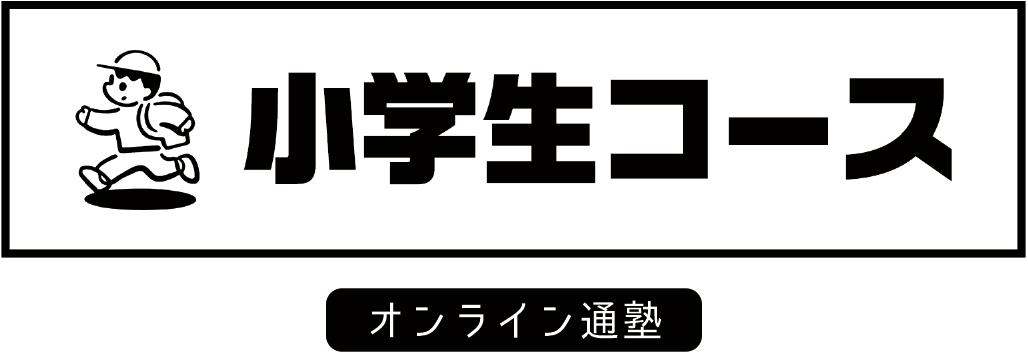 小学生コース オンライン通塾