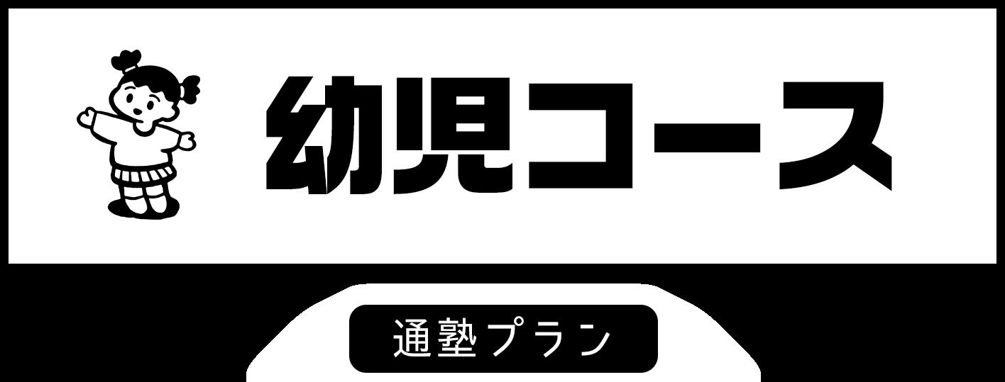 幼児コース 通塾プラン
